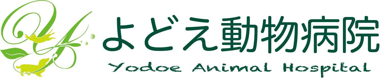 よどえ動物病院|福井県福井市|土日診察|犬 猫|がん治療・ペットホテル